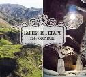 Гарни и Гегард. Армения