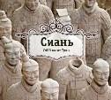 Сиань. Гранд-тур по Китаю