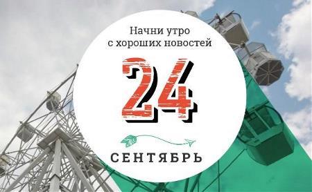 24 сентября: огромный Достоевский в поле и помидоры, которые лечат сердечные болезни