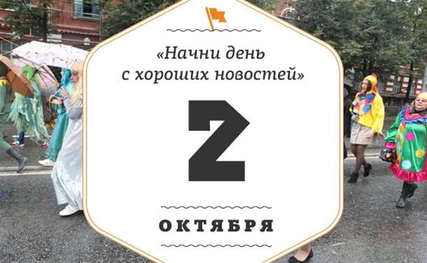 2 октября: Приобщаемся к прекрасному!