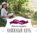 Лучший чтец на Myslo - Ольга Гункина