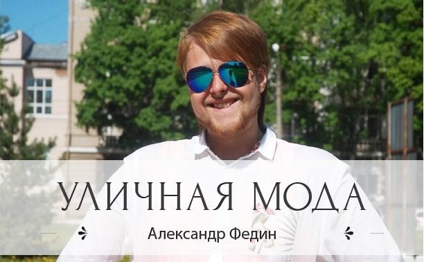 Александр Федин