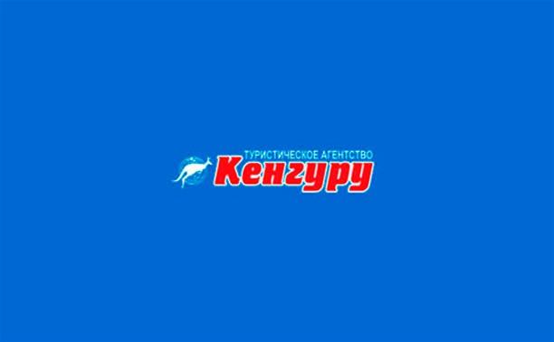 """Туристическому агентству """"Кенгуру"""" требуется сотрудник"""