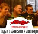 Отдых с «Автосуши» и «Автопицца». Поздравляем победителей!