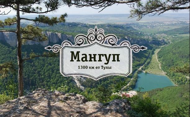 Мангуп. Крым