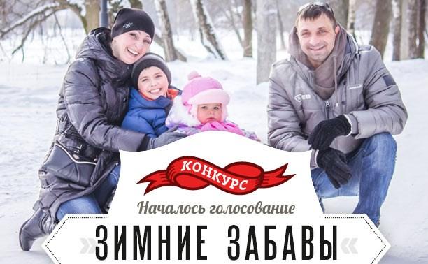 «Зимние забавы»: выбираем лучшее фото!