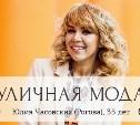 Юлия Часовских (Рогова), 35 лет