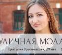 Кристина Кузовникова, 20 лет