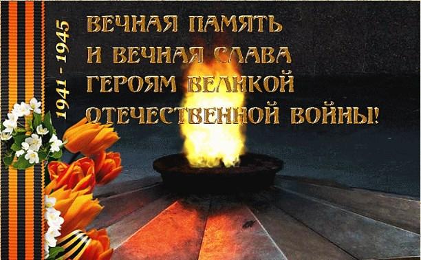 А везде ли горит символ памяти - Вечный огонь?!