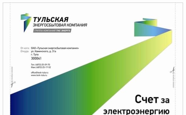 """Пени от ОАО """"ТЭК"""". Кто прав?"""