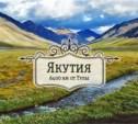 Якутия. От Победы к Победе с Надеждой