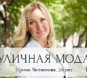 Ирина Литвинова, 26 лет