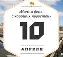 10 апреля: Мастерим стильный жкх-арт - соседям на зависть)