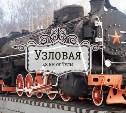 Узловая. Город, где навязчиво грохочут поезда