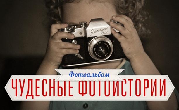 Чудесные фотоистории