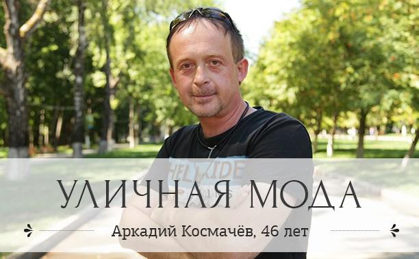 Аркадий Космачёв, 46 лет