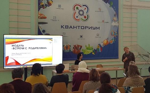 """Родительская встреча в """"Кванториуме"""": проекты для подростков"""