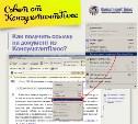 Как получить ссылку на документ из КонсультантПлюс?