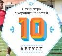 """10 августа: Собака-волейболистка, жара и новая версия саундтрека """"Титаника"""""""
