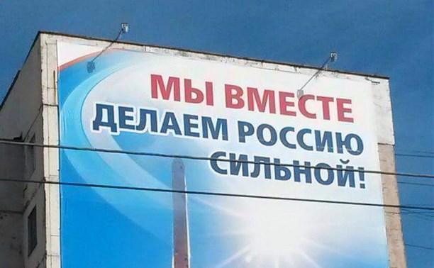 Они делают Россию сильнее?