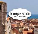 Мальграт-де-Мар. Солнечная Испания