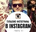 Тульские фотографы в instagram. Часть 2