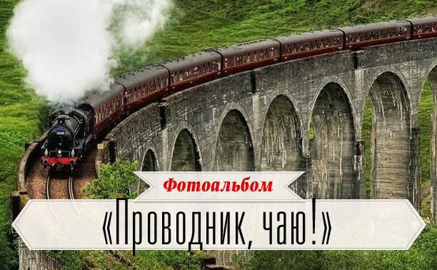 А не сесть ли нам в поезд?..