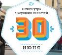 "30 июня: Скажи ""мама"", красота по-русски и кража года"