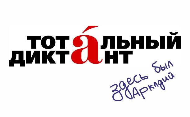 """Мой """"Тотальный диктант – 2016"""""""