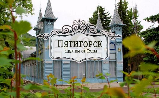 Взять кредит в городе пятигорске