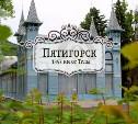 За романтикой в Пятигорск