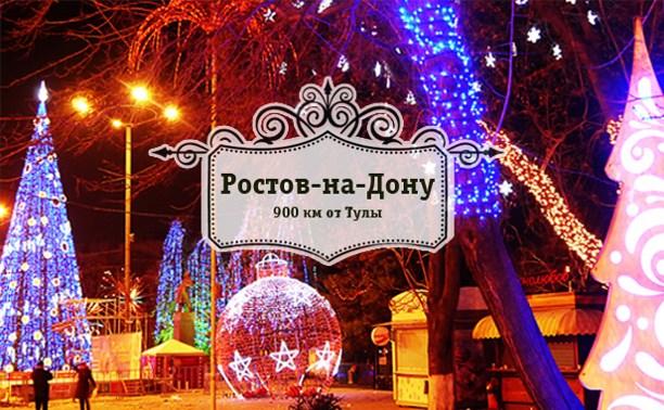 Ростов-на-Дону. Новогодний!