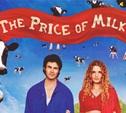 Цена молока