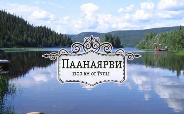 Паанаярви. «Северный Байкал»