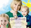 25000 рублей с 1 июля 2016 из средств материнского капитала