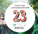 23 июля: самый быстрый поезд в мире и онлайн-музей ЖЭК-арта