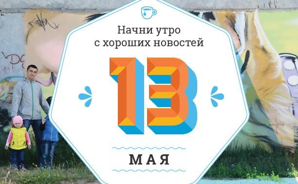 """13 мая: Кружевные трусики для мужчин, российская """"Империя"""" и смайлики от теннисисток"""