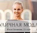 Юлия Бананова, 23 года