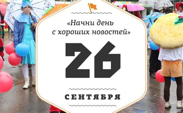 26 сентября: Учим иностранные языки и выбираем, какой чай пить по утрам!