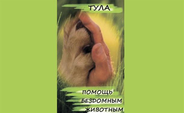 Группа «Тула. Помощь бездомным животным»