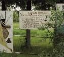 УКП РВСН, Калужская область