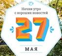 27 мая: Туфли-фондю, котокафе и конь-гот!