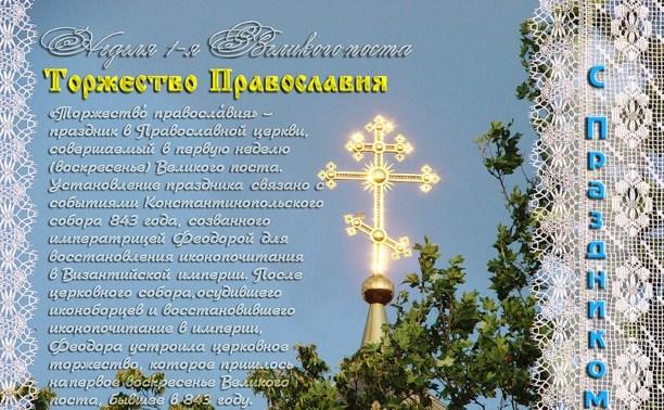 сегодня день в православии состав термобелья