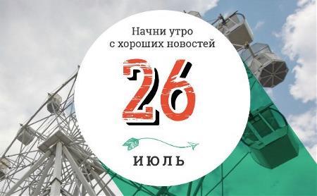 26 июля: конструктор непарадного Петербурга и криптокартины российской действительности