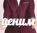 Тульские компании поздравили «Модный город» с юбилейным номером