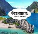 Путешествие к далеким берегам: Манила и Палаван