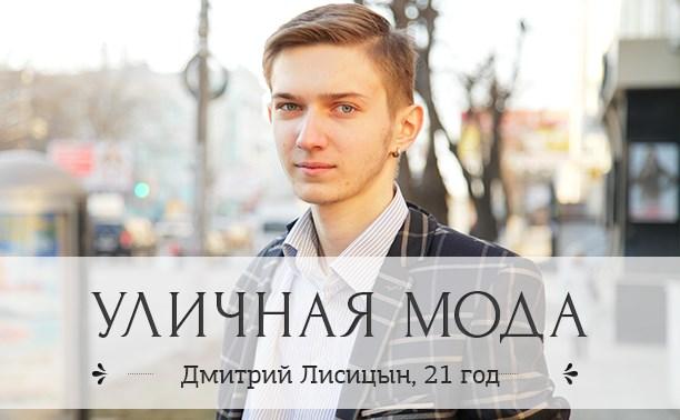 Дмитрий Лисицын, 21 год