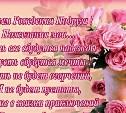 С днём рождения Танюша(KisMis)!!!