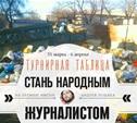 «Стань народным журналистом». 31 марта - 6 апреля