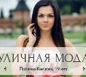 Полина Кысина, 19 лет